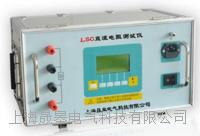 LSC直流电阻测试仪 LSC