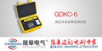 GDKC-6高压开关动特性测试仪 GDKC-6