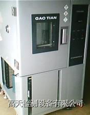 高低温试验箱/低温试验箱/高低温交变试验箱/低温箱  GT-T-80D