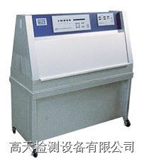 氙灯耐候老化试验箱|氙灯老化试验箱|氙灯老化测试试验机 氙灯老化试验箱