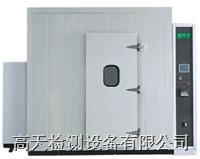 步入式恒温恒湿试验室 GT-TH-1500