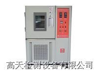 单点式恒温恒湿试验箱 GT-TH-120Z