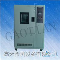 高低温试验箱 GT-T-800D