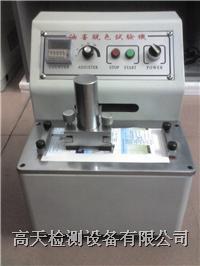 摩擦脱色试验机|油墨脱色试验机 GT-8308