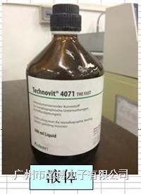 Technovit 4071 镶嵌树脂