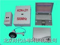 KON-LD(A)工程雷达 KON-LD(A)