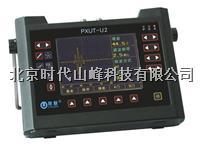 PXUT-U2全数字智能超声波探伤仪 PXUT-U2