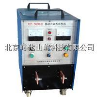 CY-5000移动式磁粉探伤机 CY-5000