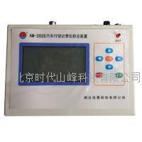 AM-2028汽车行驶记录仪检定装置 AM-2028