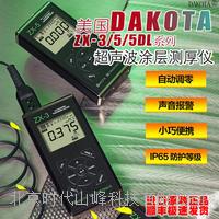 ZX-3/5DL超聲波測厚儀 ZX-3/5/5DL