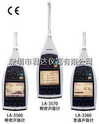 LA-3570高性能型声级计 LA-3570