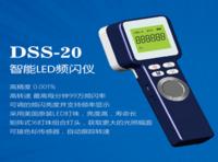 DSS-20智能型LED闪光测速仪 DSS-20
