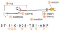 ST系列胶带状多用温度传感器 ST-11K-010-TS1-ANP