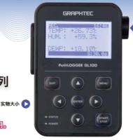日本图技 GL100 便携式多功能记录仪 GL100