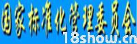 中国大陆民用标准目录表(环境实验设备)