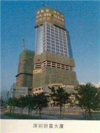 深圳财富大厦