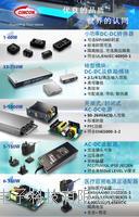 选择适合医疗器械应用的磁性元件
