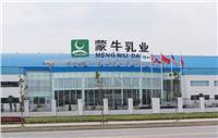 蒙牛集团(北京公司)