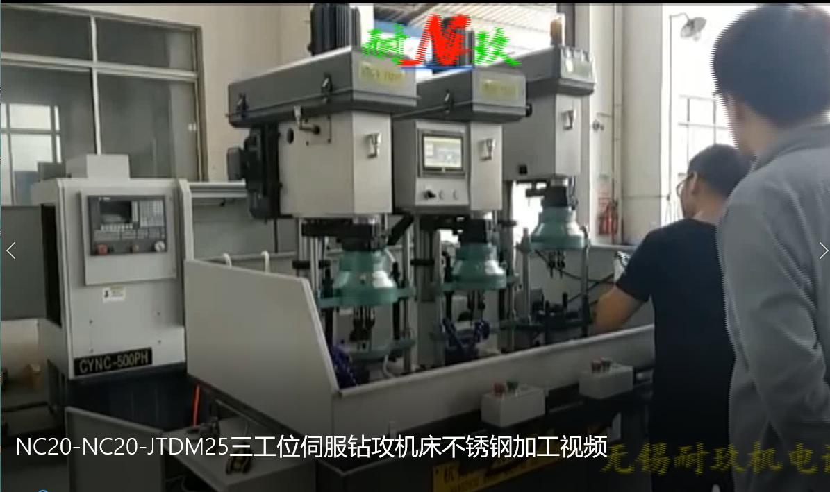 联立桌式三机头NC20/NC20/JTDM25三工位伺服多轴钻攻机床不锈钢两面钻攻加工视频