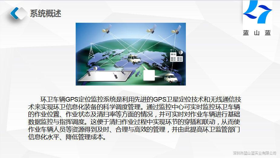 环卫车辆GPS定位监控解决方案