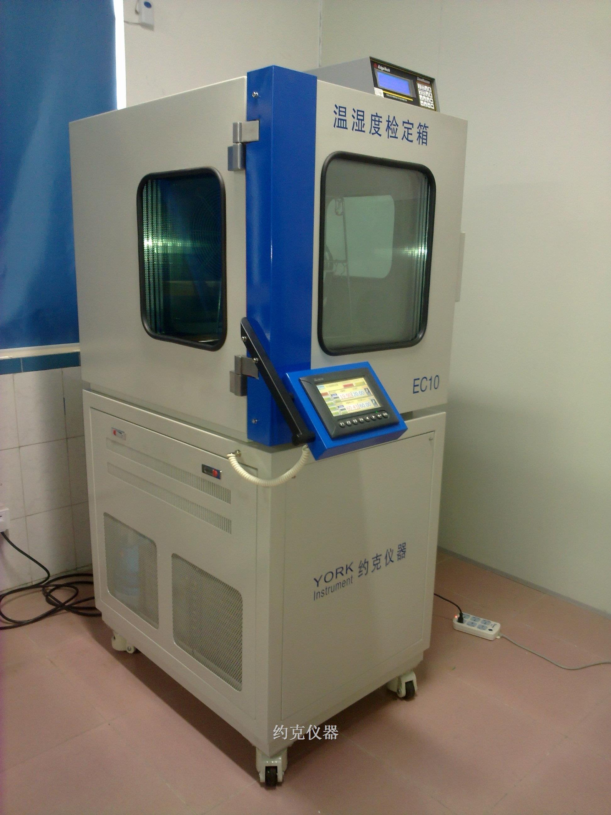 温湿度检定箱 ec10
