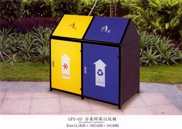 gpx-69分类垃圾桶