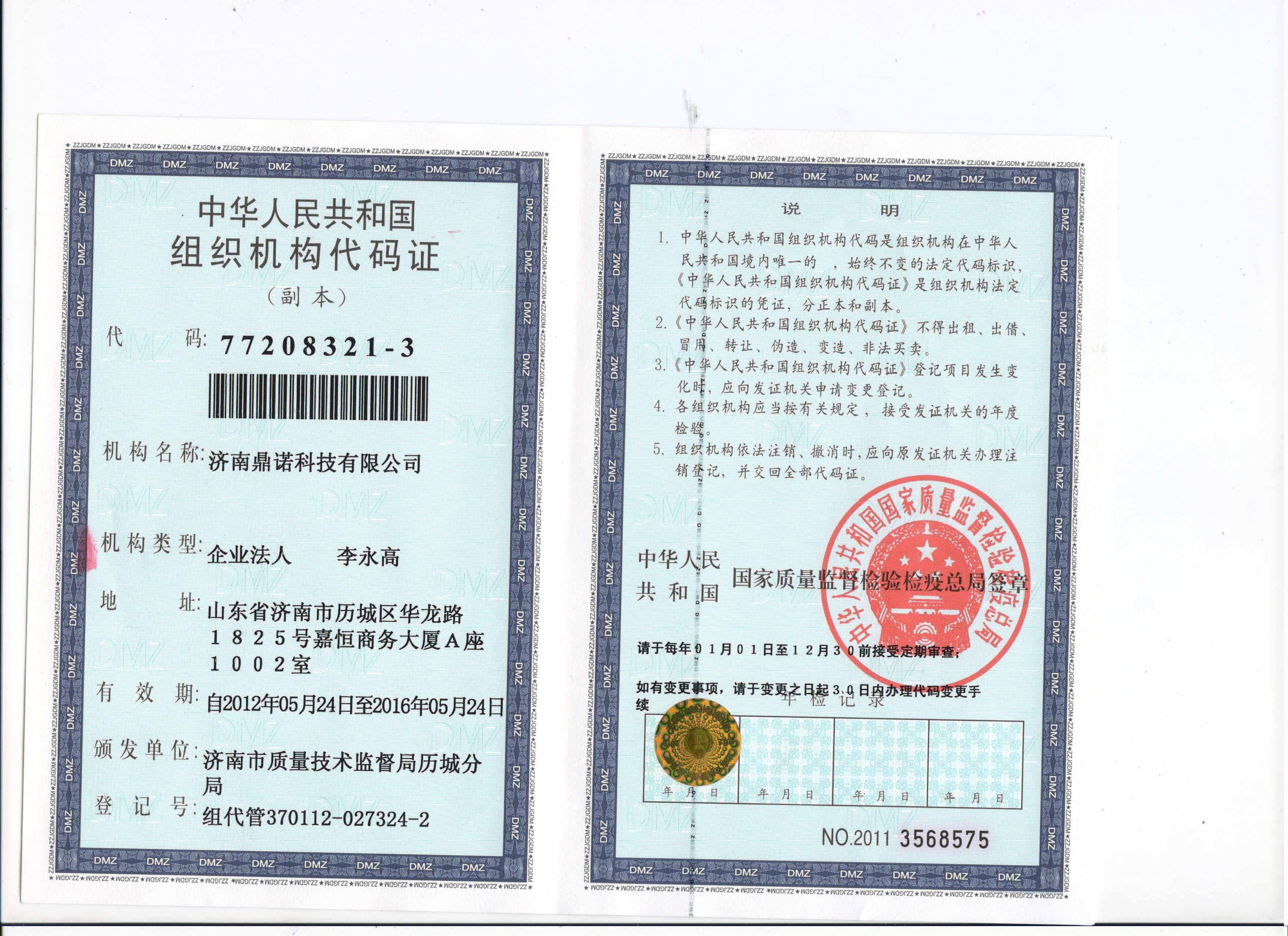 公司组织结构代码证