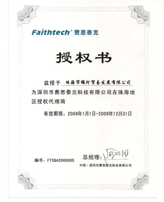 faithtech费思泰克+授权书家具怎么回家图片