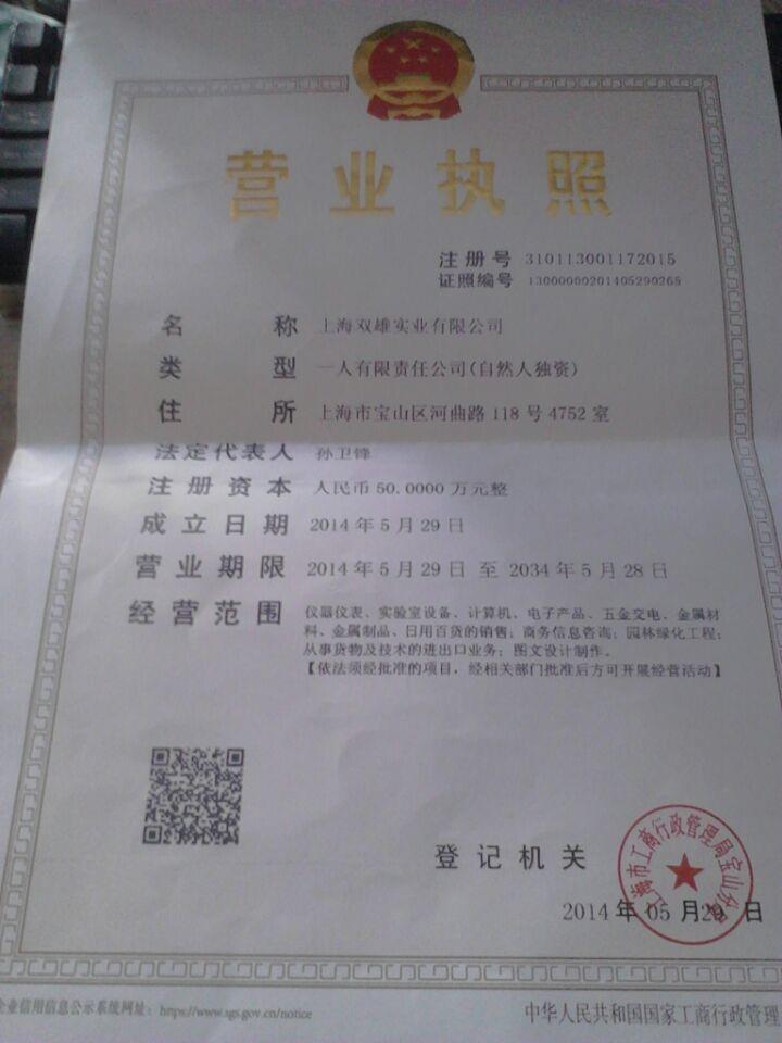 上海双雄实业有限公司营业执照