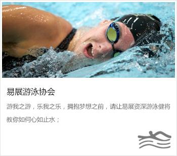 易展游泳協會