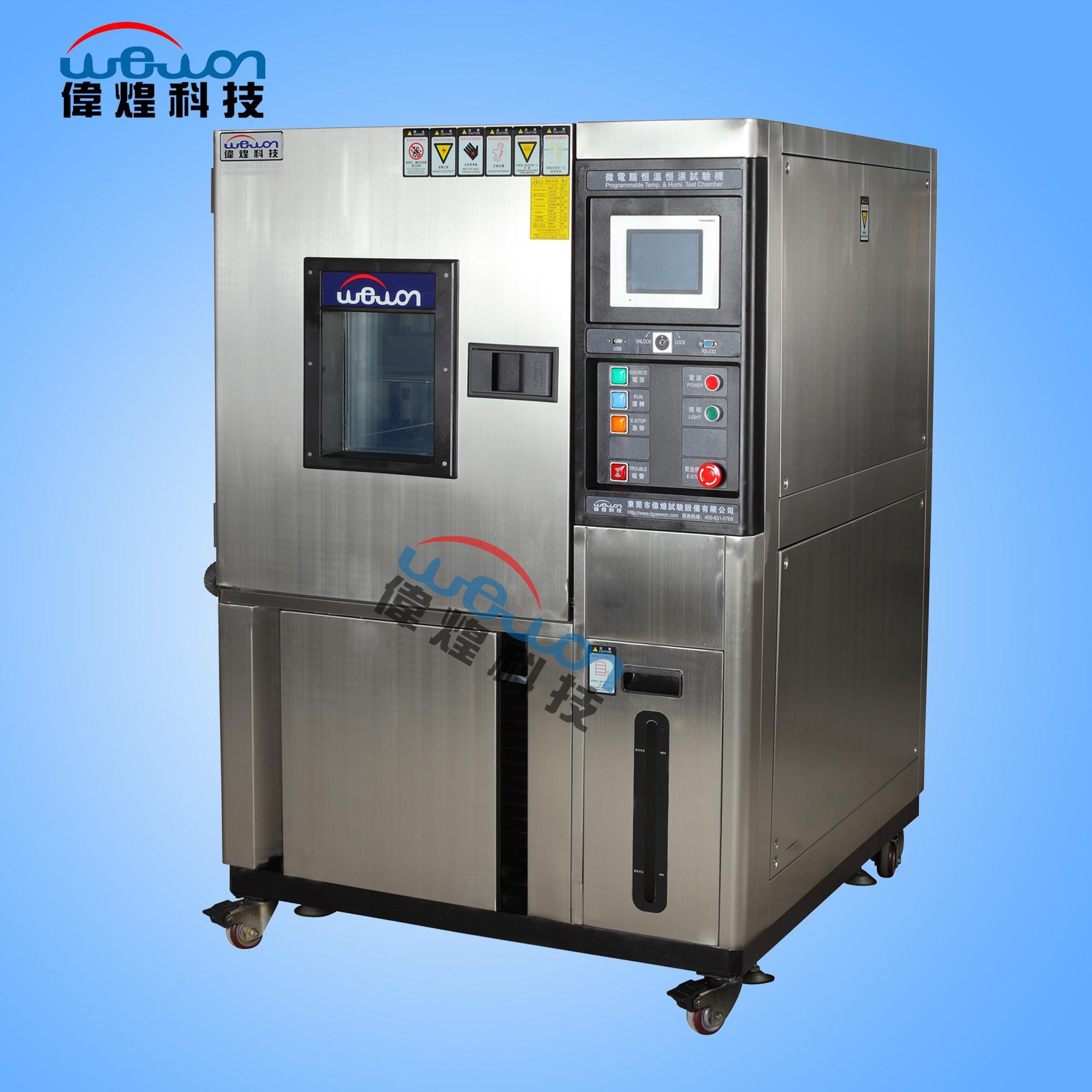 恒温恒湿试验箱WHTH-150L