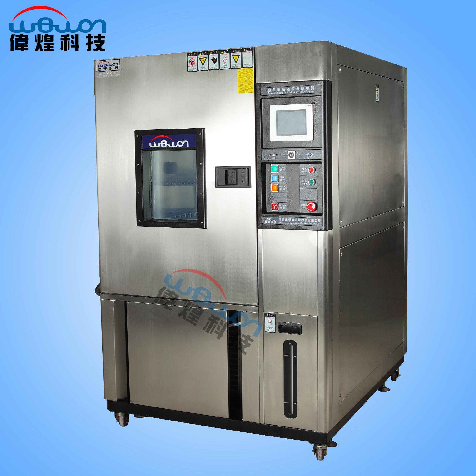 高低温恒定湿热试验箱/高低温恒温恒湿箱