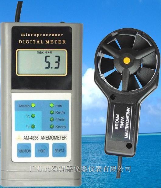 风速风温仪AM-4836