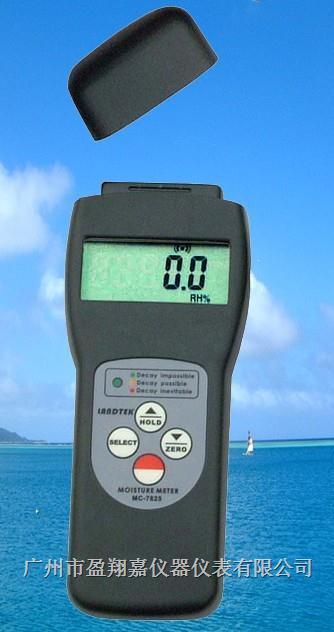 感应式木材水分仪MC-7825S