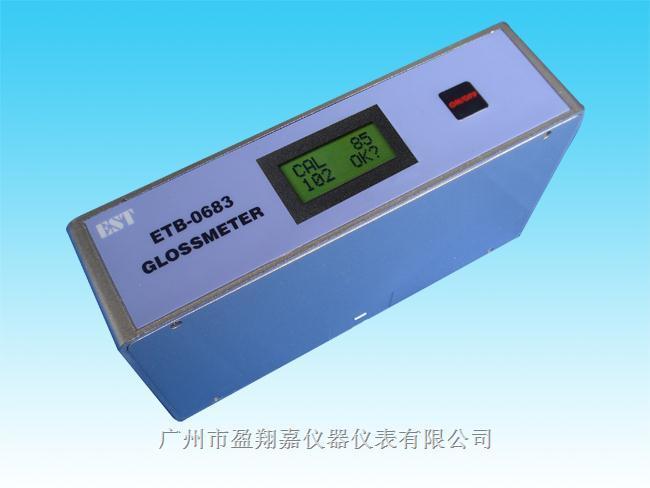 光泽度仪ETB-0683