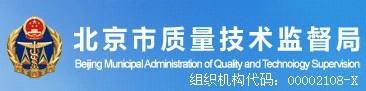 北京质量技术监督局