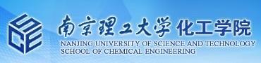 南京理工大学化工学院