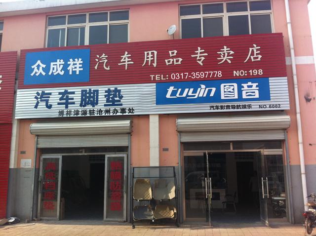 河北滄州眾成詳 電話:0317-3597778