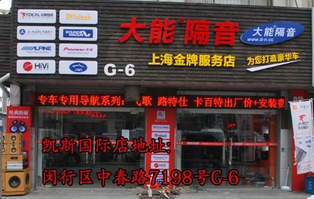上海澳達龍極品影音貿易有限公司