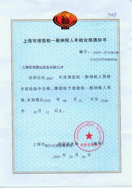 上海佑利+一般纳税人资格证