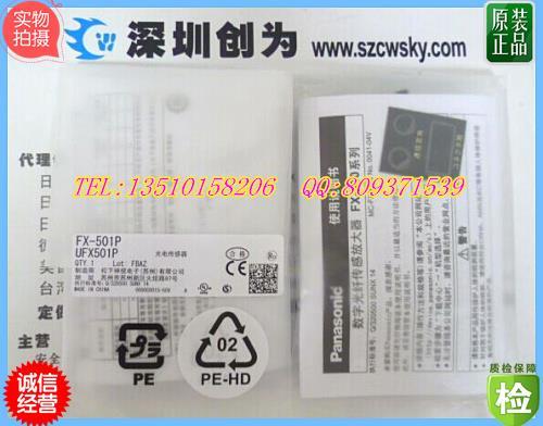 日本松下fx-501p光纤放大器