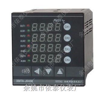 xmtajk401智能温控仪 xmtajk401智能温控仪