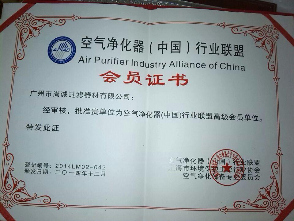 空氣凈化器(中國)行業聯盟會員證書