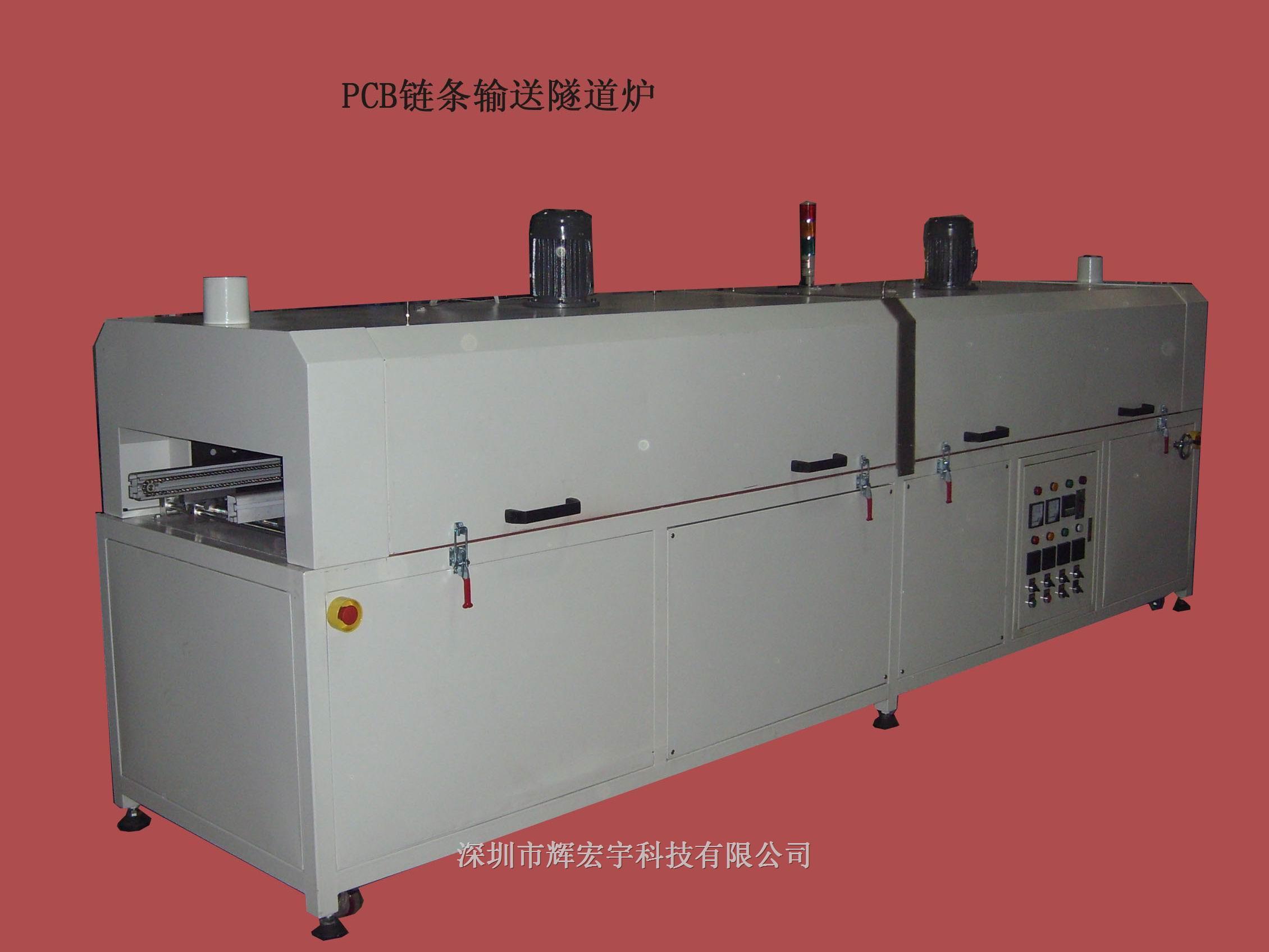 pcb电路板隧道炉,pcb线路板烘干线