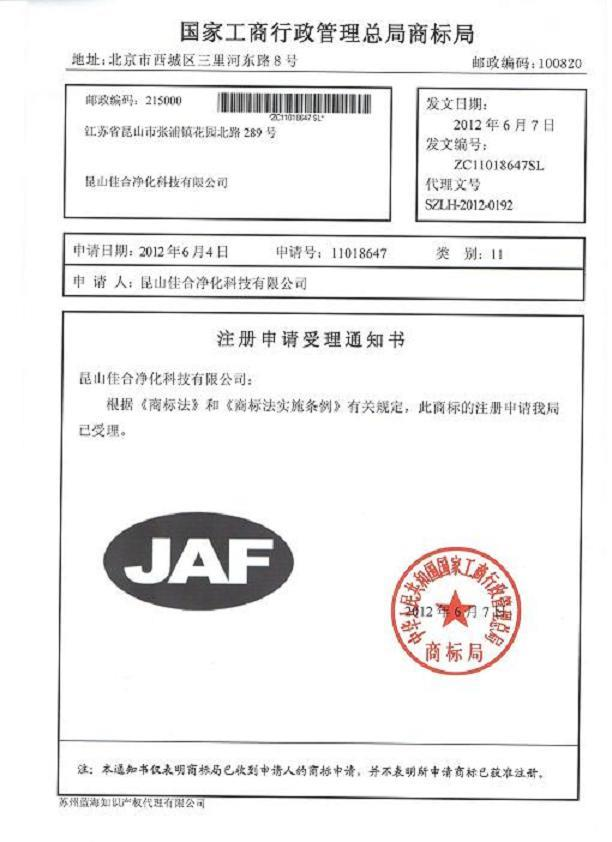 JAF商标文件