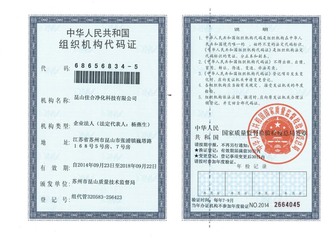 佳合组织机构代码证