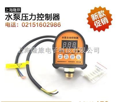 上海家用水泵压力控制开关水泵智能压力控制器压力开关水泵自动开关 m
