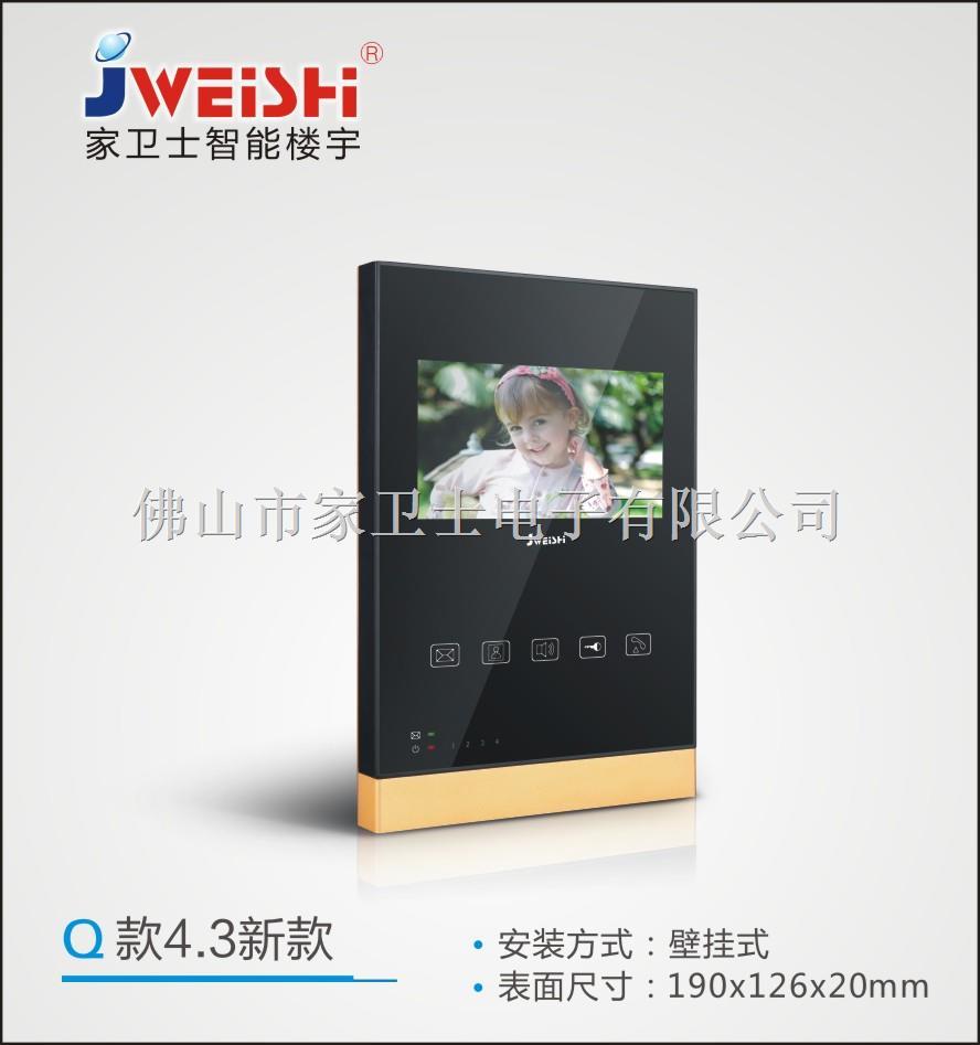 3寸家卫士供应联网可视触摸门铃js-q款楼宇对讲门铃