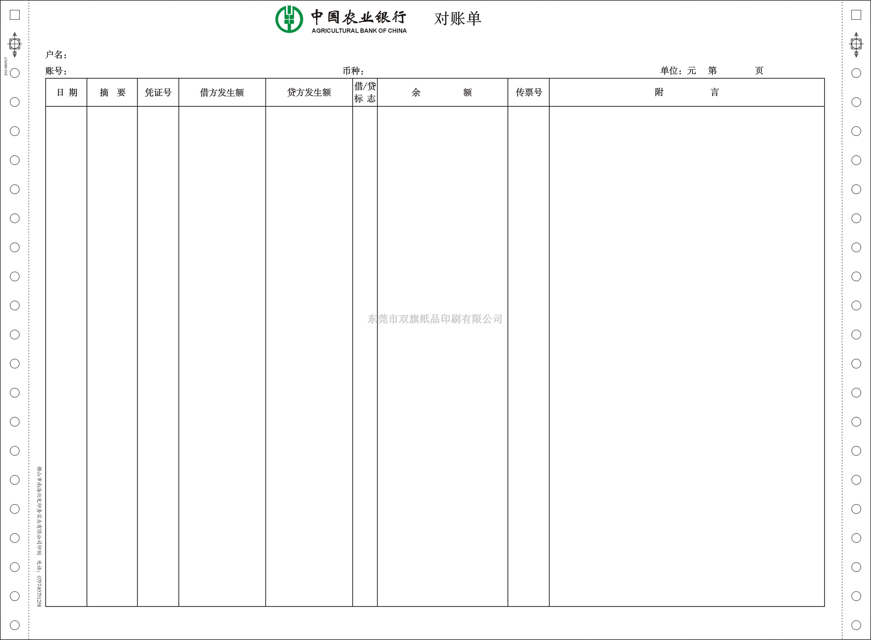 酒店结账单模板制作 财务对账单印刷