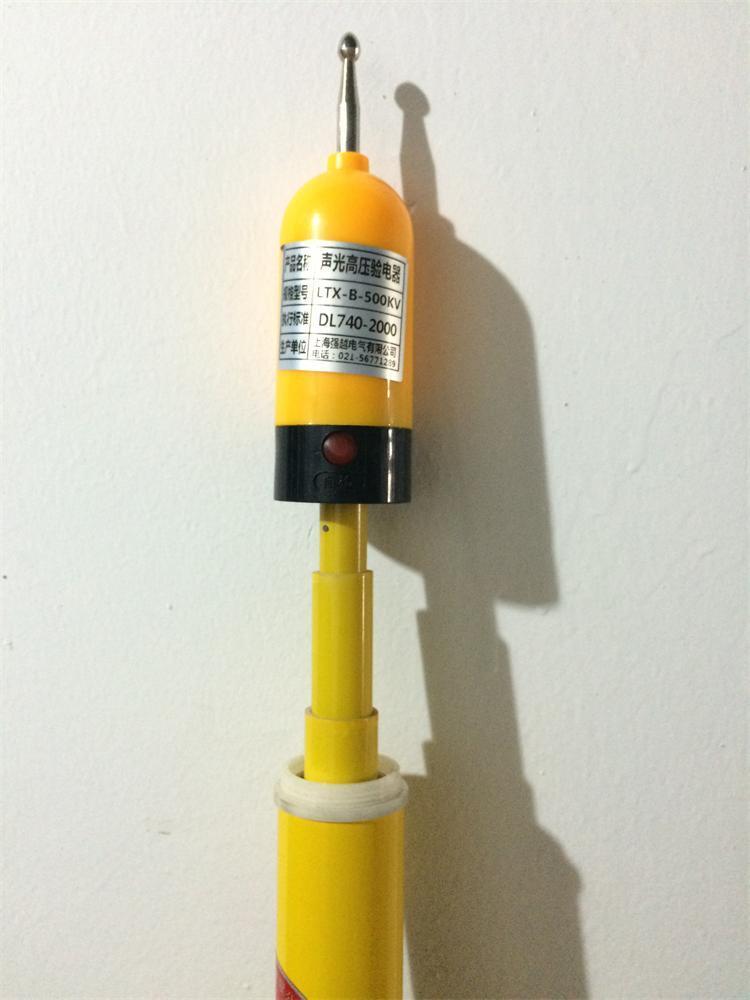 高压验电器是电力系统及工矿企业用电作业必备的安全工具,它用于检测0.1kV-500kV线路或设备是否带有运行工频电压,以确保在停电检修的工作人员的人身安全。 本公司生产YDQ-II型系列声光验电器,分为0.1kV至500kV七个电压等级产品,供用户按实际运行电压等级选择订货。验电时它即发出声和光双重报警信号,以提示工作人员被检线路或设备带电。